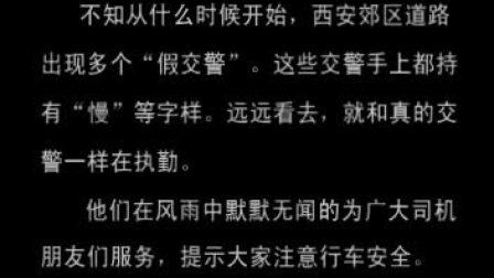 """【拍客】西安""""假交警""""道路执勤护安全"""