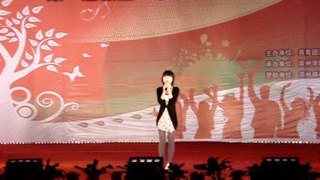 【never had a dream come true】滨州学院元老级唱将姜斐深情演绎