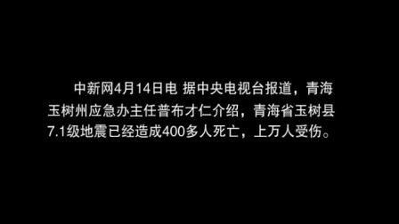 直击414青海玉树地震灾区惨烈现场