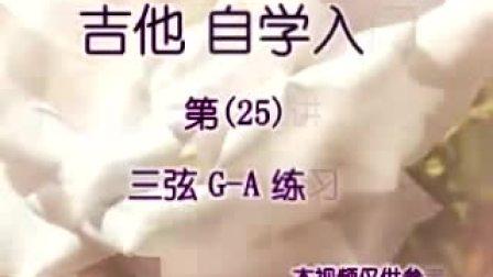 美邦乐器 --- 吉他初级教学视频 25