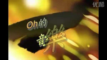 [杨晃]超爆笑!要想红就得唱OH 少女时代SJ周星驰LadyGAGA东方神起当红秘诀大揭秘