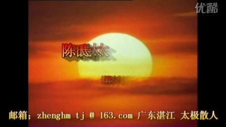 陈氏太极拳基础18式