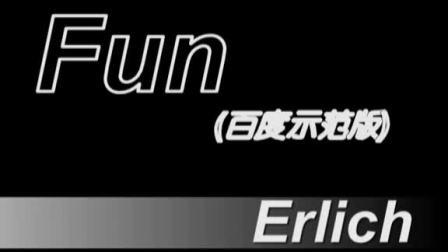 fun(百度效果版)