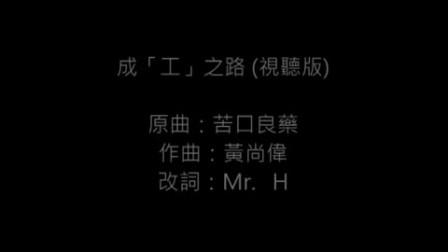 【香港理工大学】成「工」之路--- 诉说香港的社工