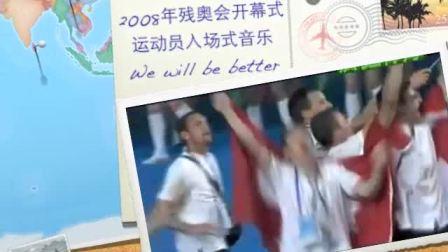 2008年残奥会开幕式入场吉他音乐