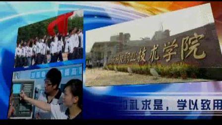 肇庆科技学院2010年宣传片