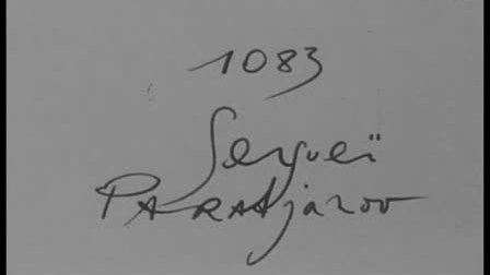 120 cinematons--1083 Serguei Paradjanov谢盖尔 帕拉赞诺夫