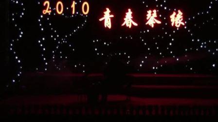 城南旧事-钢琴独奏-华中科大青春琴缘