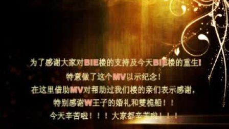 100625 泰剧吧Bie楼重生纪念MV-Love Bie