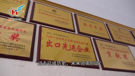 河北华宇纸箱机械有限公司