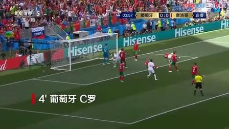 我在【全场集锦】C罗风骚跑位头球破门 葡萄牙1-0摩洛哥截了一段小视频