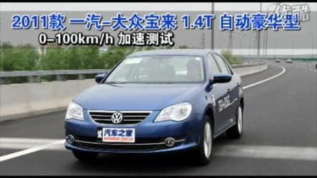 2010款 一汽-大众宝来 1.4T自动豪华型性能测试