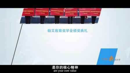 云南经济管理学院2018年招生形象片《只为遇见你》