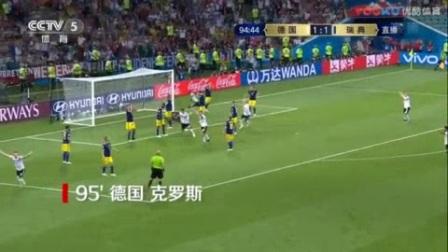 我在【全场集锦】罗伊斯破门克罗斯绝杀 德国2-1瑞典截了一段小视频
