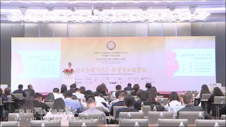 第九届亚洲私人银行与家族办公室峰会