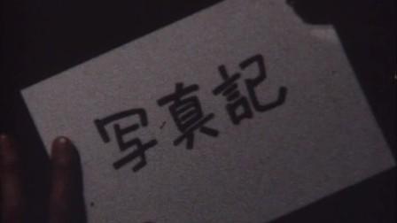 Photodiary  【日本】伊藤高志实验映像
