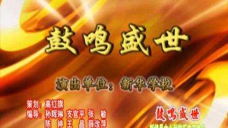 绛州网络电视台新绛县中小学鼓鸣盛世鼓乐文艺晚会:新华学校