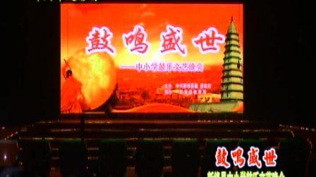 绛州网络电视台新绛县中小学鼓鸣盛世鼓乐文艺晚会:鼓乐春潮