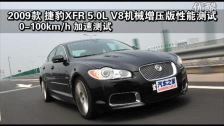 2009款 捷豹XFR 5.0L 机械增压版性能测试