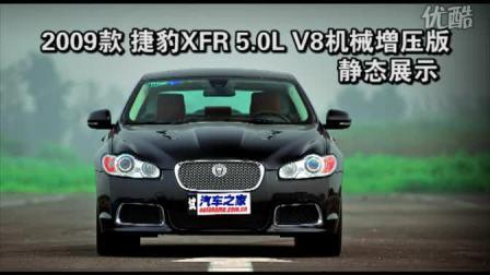 2009款 捷豹XFR 5.0L 机械增压版静态展示