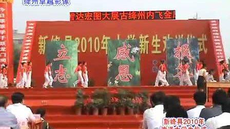 绛州网络电视台新绛县2010年大学新生欢送仪式:西街学校弟子规操