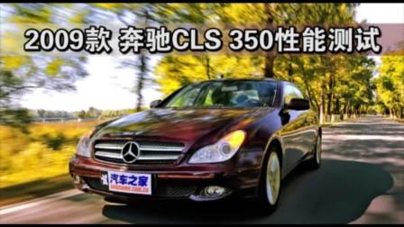 2009款 奔驰CLS 350性能测试