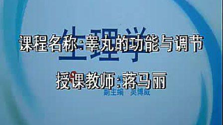 西交医学院生理学讲课视频12-01.flv