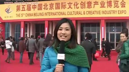 北京第五届文博会新闻视频(出山网报道)