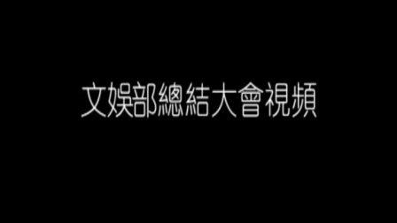 10暨珠文娱总结大会视频