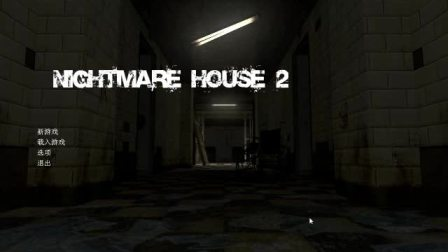 NightMare2噩梦屋屋2 序章