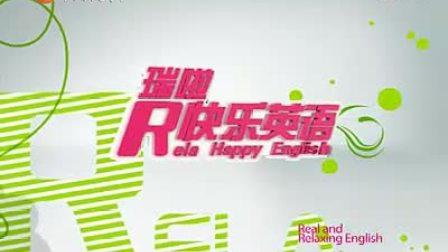 瑞啦快乐英语3