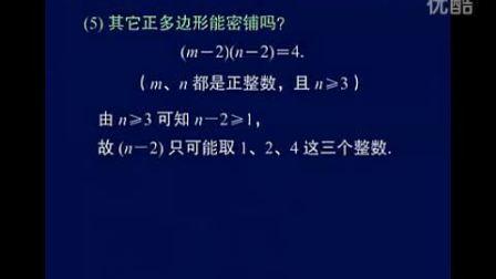 人教新课标版 初二数学上20
