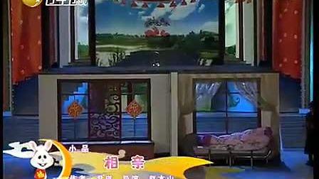 相亲 赵本山 宋小宝