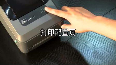 Zebra G 系列打印操作指南(1)— 打印配置页