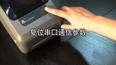 Zebra G 系列打印操作指南(3)— 复位串口通信参数