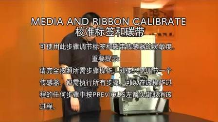 Zebra Xi4 打印机操作指南(2)— 校准标签和碳带