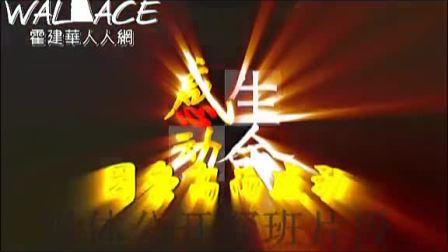霍建华人人网自拍2011年5月28日《感动生命》媒体公开探班