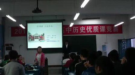 《辛亥革命》蒋兴亮(2010.9黄石高中历史优质课竞赛) .flv