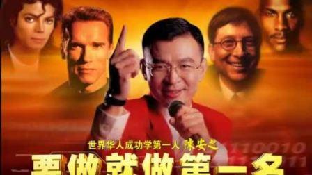 陈安之最新演讲视频  陈安之说话的技巧:超级成功法则a