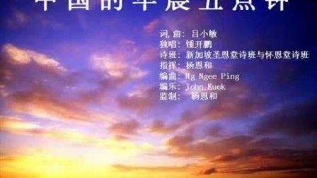 中国的早晨5点钟