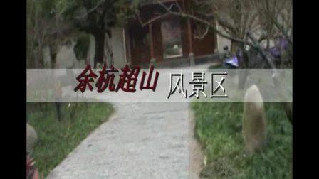 姐夫来余杭_baofeng