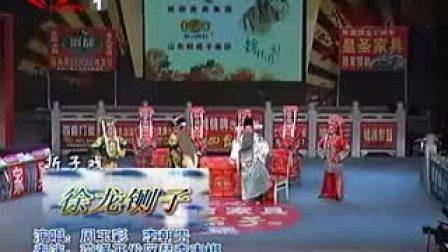 菏泽开发区:枣梆《徐龙铡子》选段