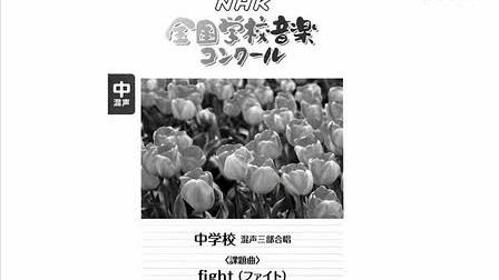 YUI cover fight 混3 MIDI 第79回Nコン課題曲中学校の部 2012 ファイト