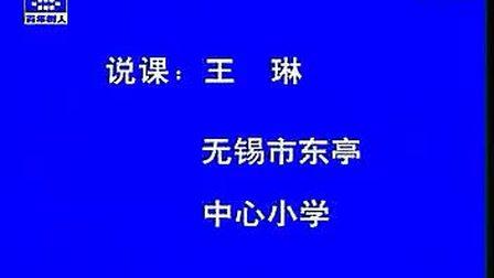 依山傍水唱大歌(课堂实录)(小学音乐三年级教学优质课课堂实录)