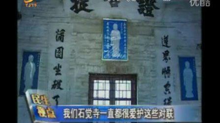 【阳江视频】寻找九街十二巷:英才辈出板桂巷(阳江视点)