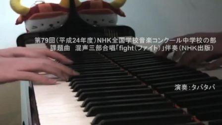 YUI cover fight piano TabatabaSensei Nコン課題曲 ファイト