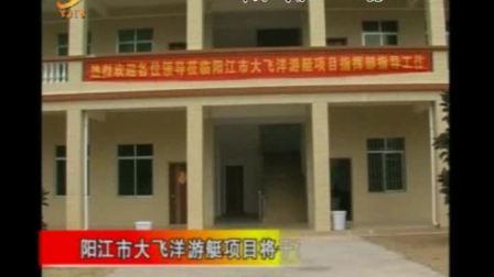 【阳江新闻】阳江市大飞洋游艇项目将于7月动工(阳江新闻20120329)