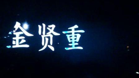 【yuanyuan】120324.上海TGC时尚盛典.金贤重表演全场