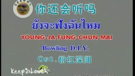 【中字】《粉红深渊》片尾曲 - 你还会听吗(Bowling)[泰剧OST]