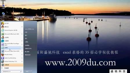 excel表格的基本操作之剩法教程 密码在我们的网站找 www.2009du.com